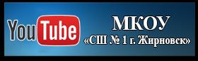 Youtube школа