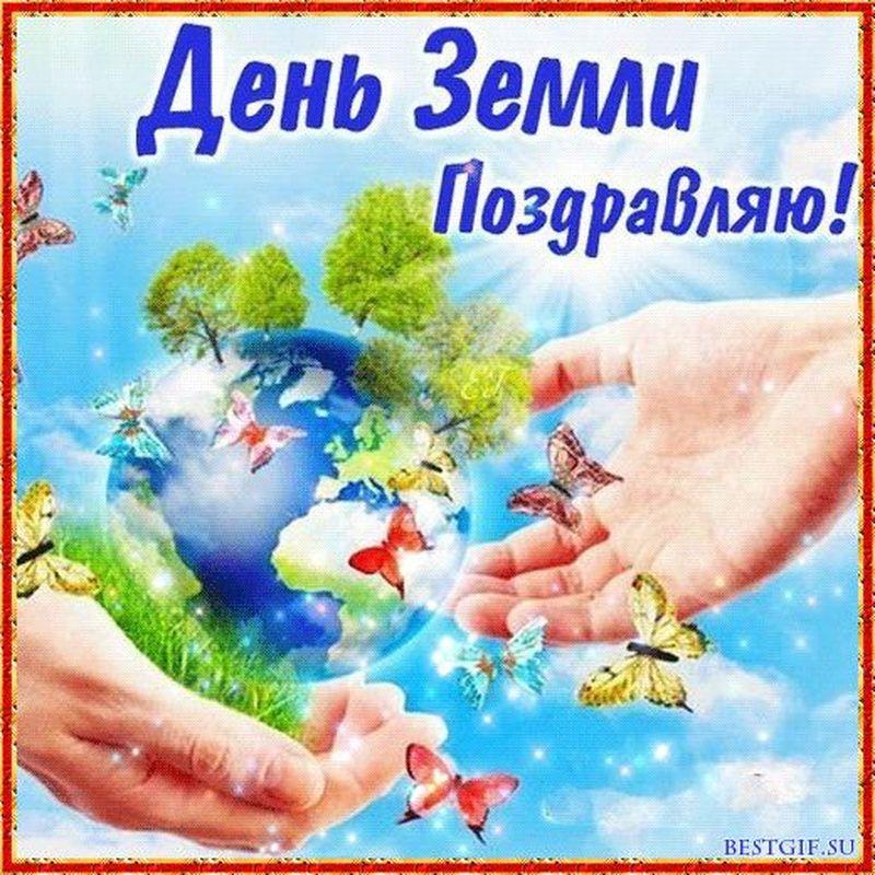 Картинки с международным днем матери земли, открытку