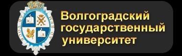 Волгоградский государственный университет