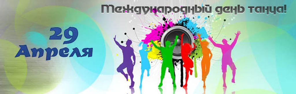 Поздравления с Днем танца